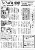 hikobaetushin_201007_2.JPG