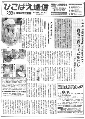 hikobaetushin_201007_1.JPG