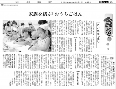 こどもキッチン京都新聞_食変10
