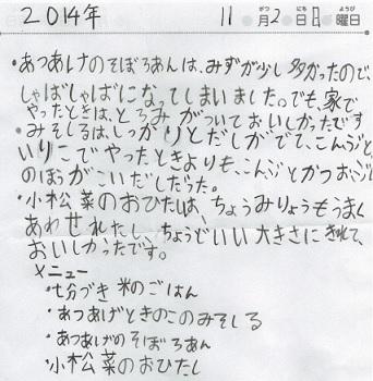 こたろうくん手紙.jpg