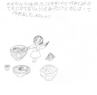 sugiyama083nen.png