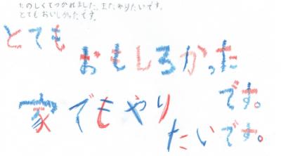 okazawa08.png