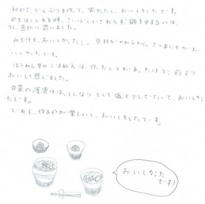 yamaguchi10.png