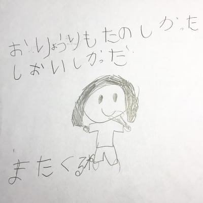 アンケート06年長.jpg