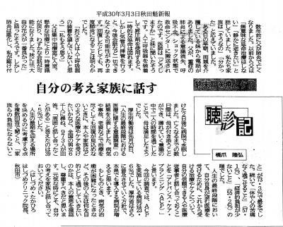 聴診記ACP001.jpg