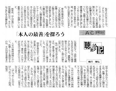 聴診記ACP02003.jpg
