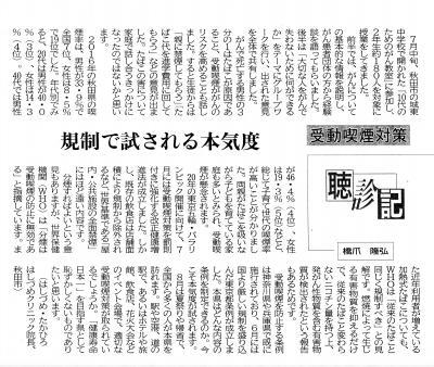 聴診記受動喫煙2002.jpg