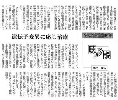聴診記ゲノム001.jpg