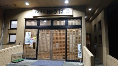 ゆっぷら (1).JPG