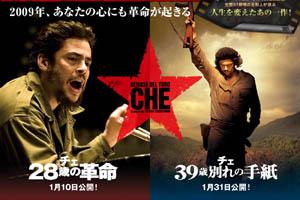 チェ 28 歳 の 革命