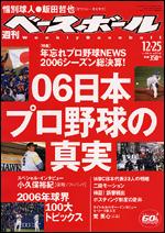 週刊ベースボール(20061225号)