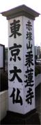 東京大仏看板