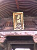 山門赤塚山