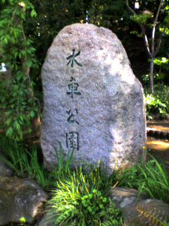 水車公園石碑