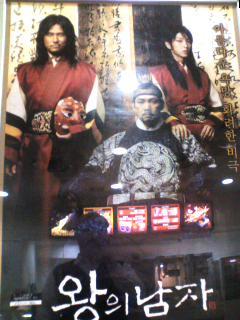 王の男ポスター
