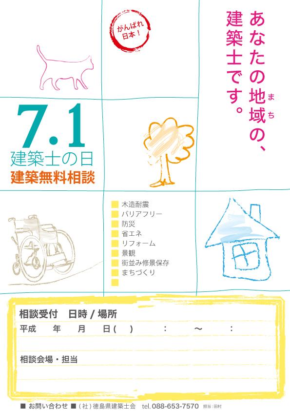 7.1建築士の日poster