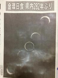 金環日食新聞