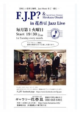 花杏豆FJPポスター