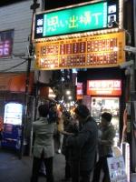 NHK総合・首都圏ネットワークに「ふくはち」が出演します!
