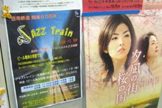 JAZZ TRAINポスター