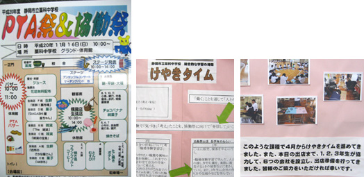 藁科中学 協働祭