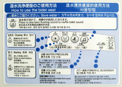 温水洗浄便座の使い方 4カ国語版
