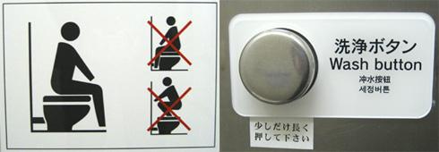 便座の座り方説明と洗浄ボタン