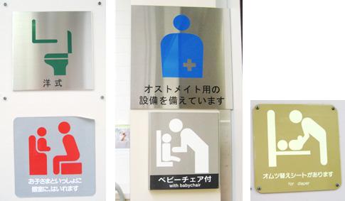オストメイト、ベビーチェアー、オムツ替えシート付きトイレ