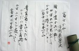 唱歌「富士山」の歌詞を半紙に手書きしたものを配り、みんなで歌いました