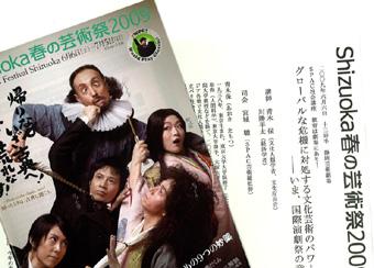 Shizuoka春の芸術祭リーフレットと社会講座のちらし