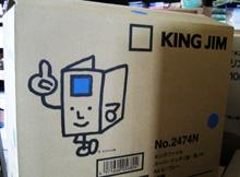 キングジムのキングファイル君
