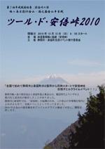 ツール・ど・安倍峠2010 パンフレット表紙