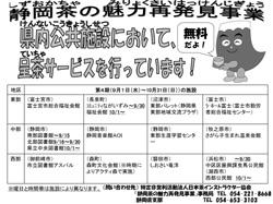 静岡茶の魅力再発見事業 第4期施設一覧