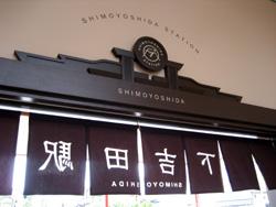 富士急行 下吉田駅 入口の暖簾とサイン