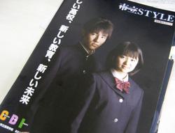 富士市立高校 学校案内2010年表紙