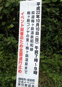 ツール・ド・安倍峠の交通規制案内