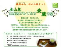 2010駿府本山 秋のお茶まつりチラシ
