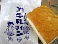 中島製パンの大きな牛乳パン