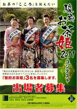 2011駿府お茶姫コンテストチラシ