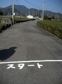 道路上のスタートライン@松野