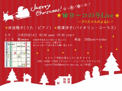 Wヨーコの冬ライブ サイズ変更.png