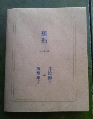 「邂逅」歌詞カード 表紙.jpg