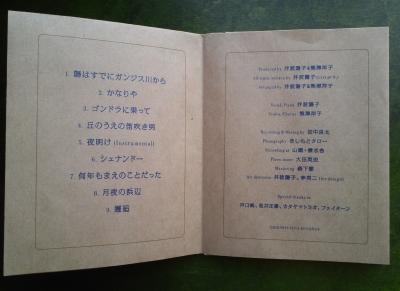 「邂逅」歌詞カード 中身 .jpg