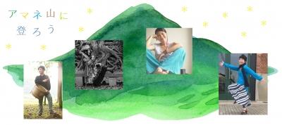 アマネ山に登ろう.jpg