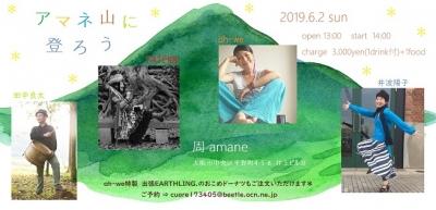 アマネ山に登ろう FB用  41%.jpg