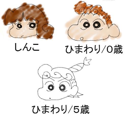 クレヨンしんちゃん (アニメ)の画像 p1_32