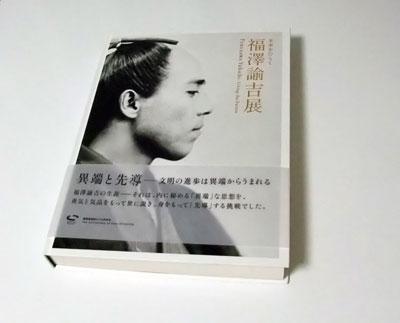 福澤諭吉展図録