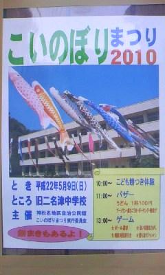 こいのぼり祭りポスター