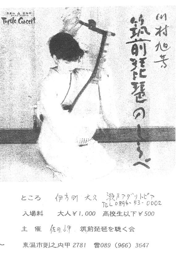 筑前琵琶1
