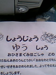 賞状\(T▽T)/